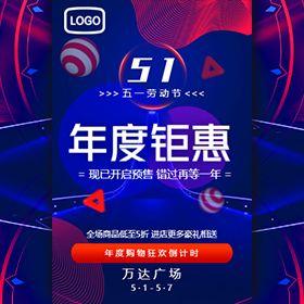 高端大气51劳动节商场促销打折宣传