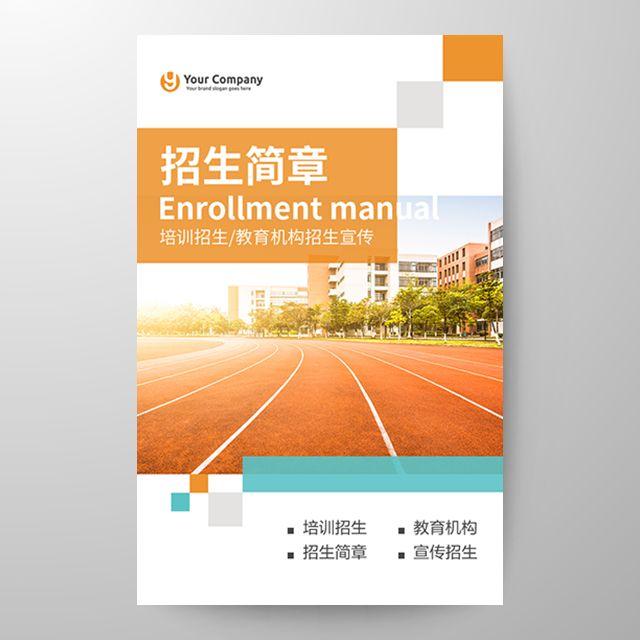 教育培训宣传招生简章专业培训职高技校大学招生手册