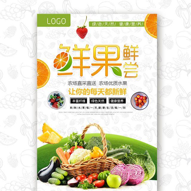 鲜果盛宴新鲜蔬果天天特价新鲜水果店开业