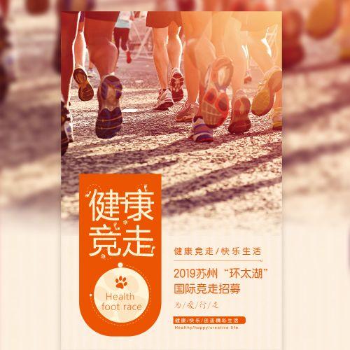 简约大气健康竞走比赛报名招募健步走徒步活动邀请函