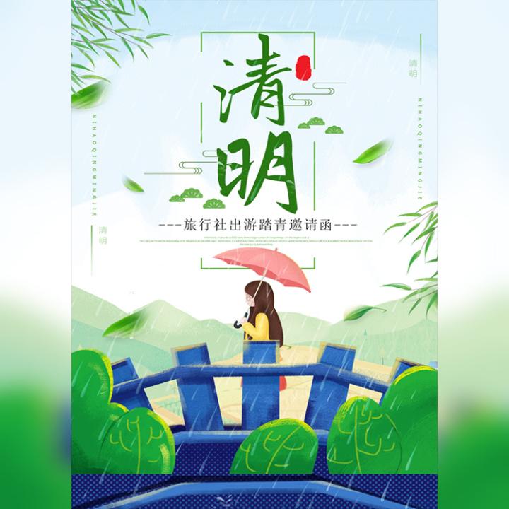 清明节旅行社踏春旅游邀请函