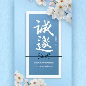 小清新唯美时尚文艺活动邀请函新品发布会会议会展