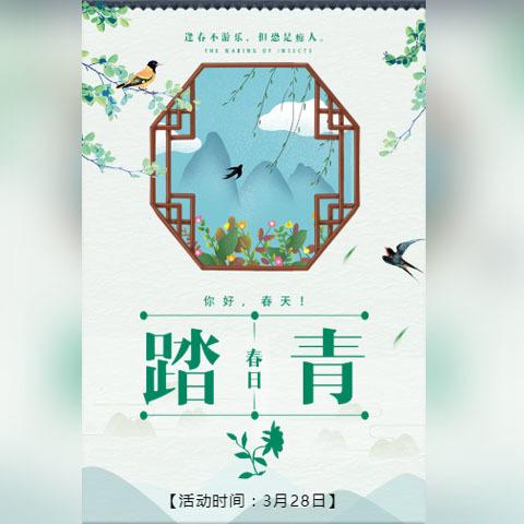 中国风清明节远足踏青旅行社春游团建旅游邀请函