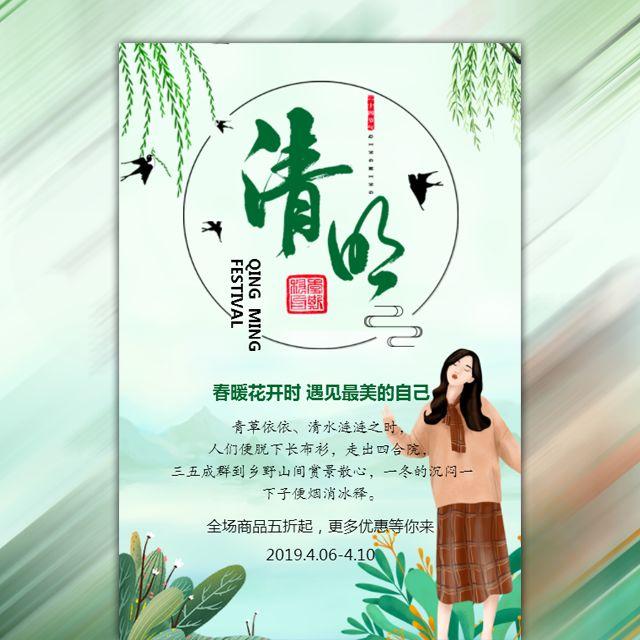 清明节女装促销新品上市品牌宣传小清新风格