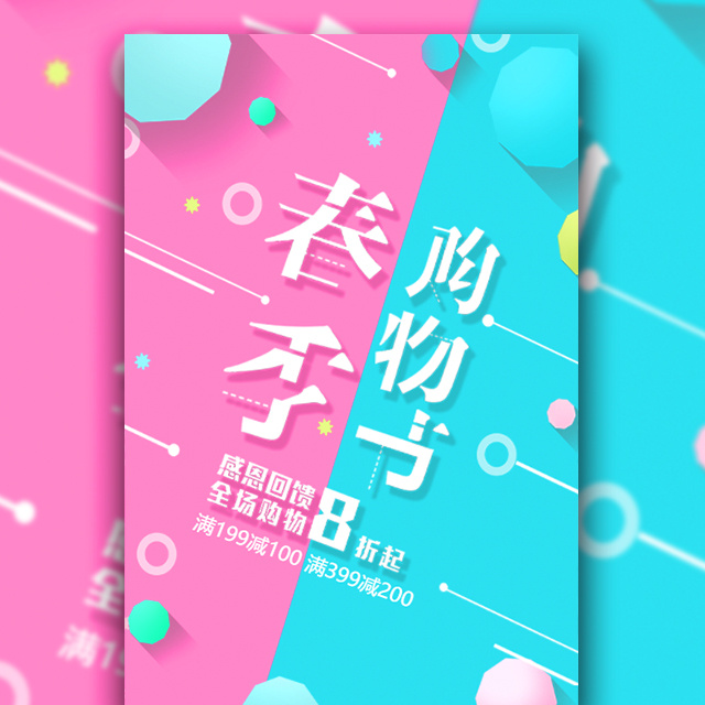 清新唯美春季购物节促销时尚宣传