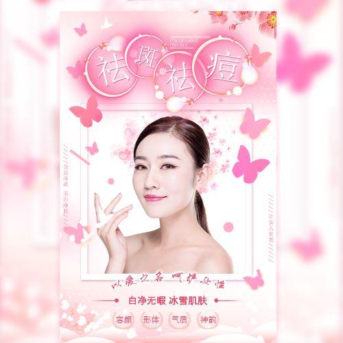 清新粉色祛斑祛痘美白护肤皮肤管理美容院活动宣传