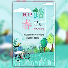小清新清明远足踏青公司旅行社春游团建旅游邀请函