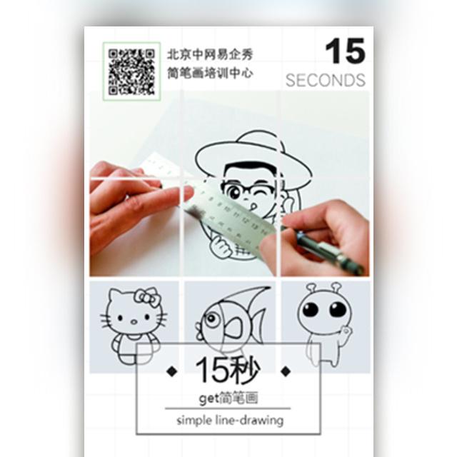 15秒get简笔画
