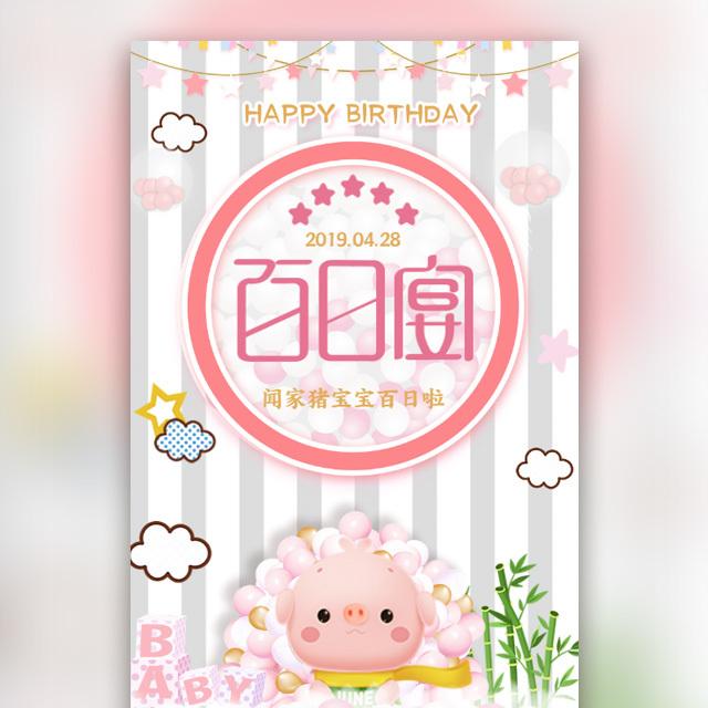 粉色可爱宝宝百日宴小清新生日邀请函