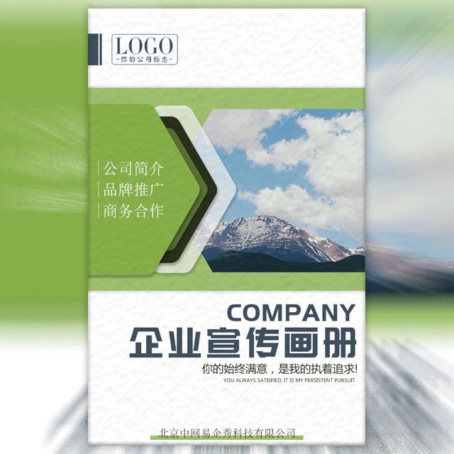 精美小清新绿企业宣传画册公司简介产品展示宣传册