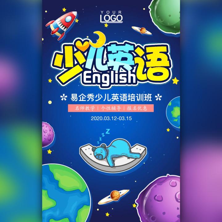 创意卡通星际少儿英语培训班招生宣传模板