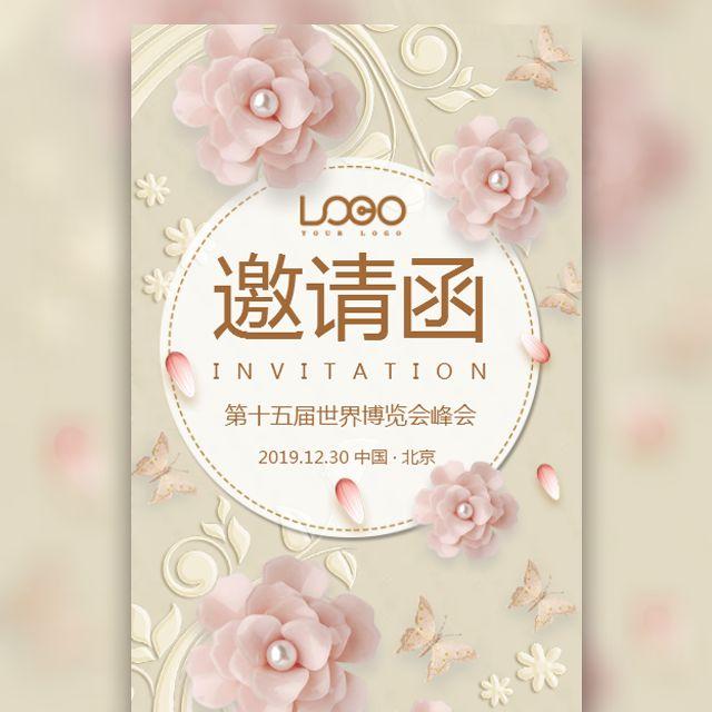 高端大气奶黄粉金系邀请函企业周年庆答谢活动会议
