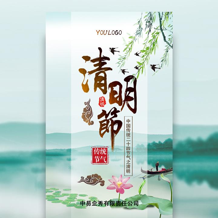 清明宣传节日宣传传统中国节日中国风