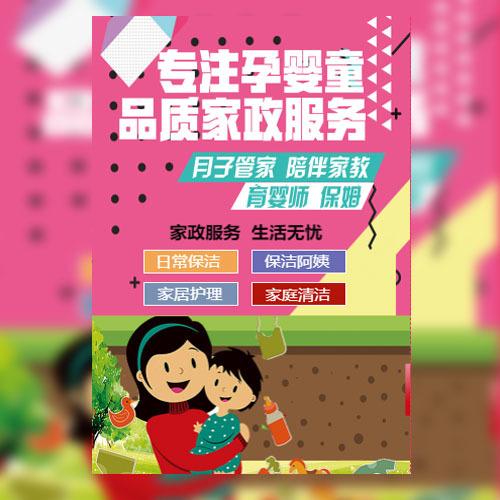 月嫂育婴师培训家政宣传新生儿护理母婴胎教早教中心