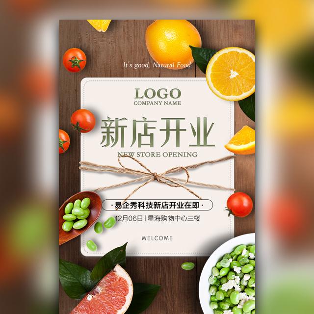 高端大气水果饮品店新店开业邀请函奶茶店促销宣传