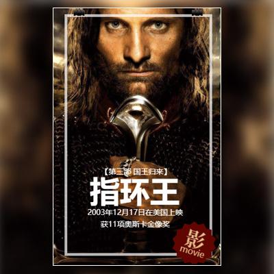指环王3国王归来影视介绍