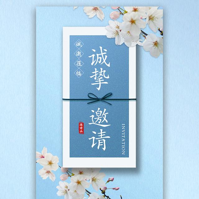 白色花朵淡蓝色简约新品发布会邀请函会议展会邀请函