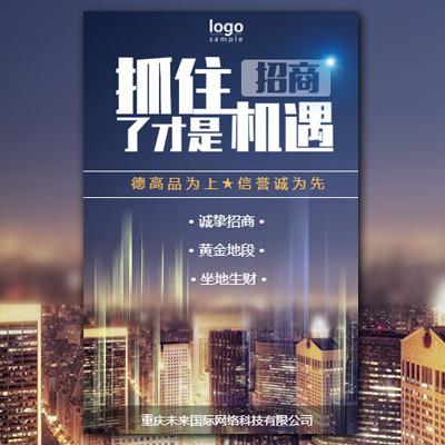 大气城市企业宣传介绍项目招商投资