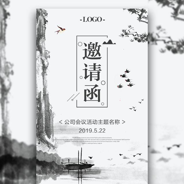 中国风文化艺术邀请函古典水墨书法书画展会议邀请函