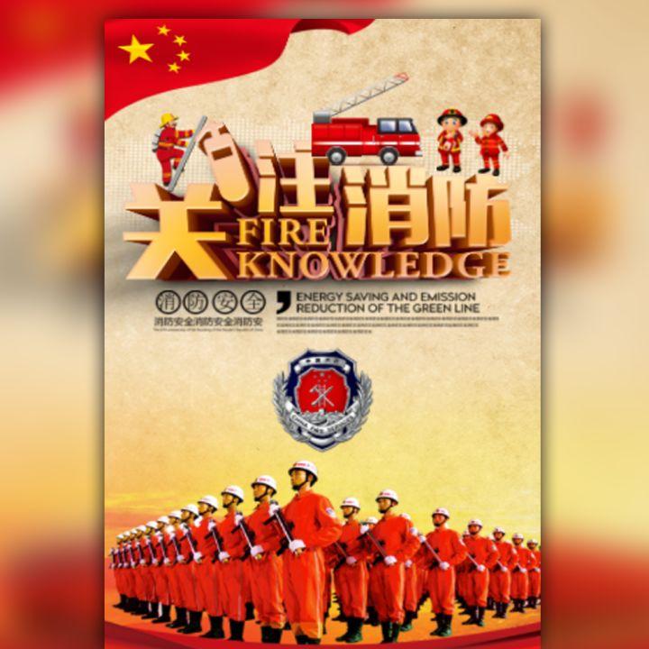 消防安全知识教育宣传培训