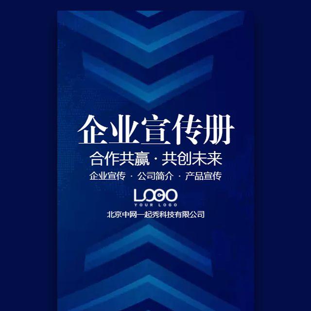 高端企业宣传公司产品介绍品牌推广产品画册产品宣传