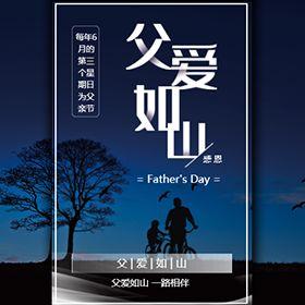 感恩父爱如山父亲节祝福贺卡促销宣传