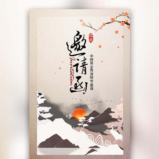 中国风清明节邀请函高端大气唯美
