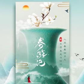 免费中国风清明踏青旅游