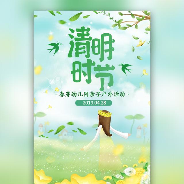 幼儿园春游踏青清明节亲子户外活动邀请函