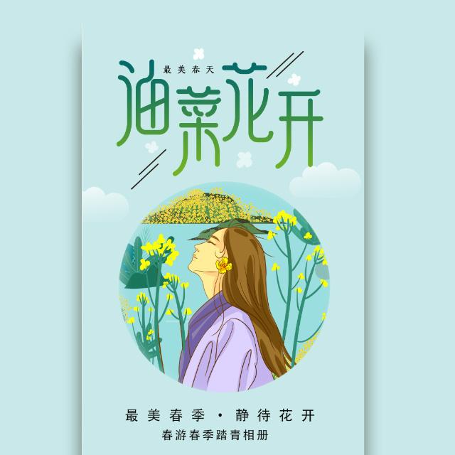 高端时尚小清新油菜花开个人相册春季旅游自拍相册