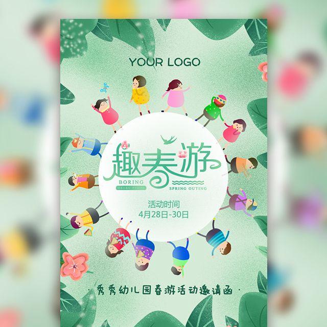 卡通清新幼儿园春游亲子活动邀请函清明节踏青赏花