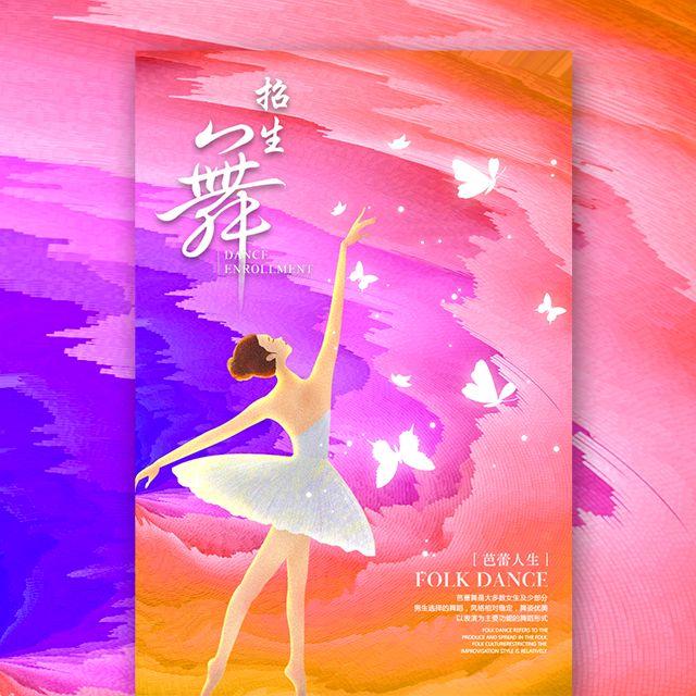 舞蹈班芭蕾舞蹈培训班招生拉丁舞爵士舞艺考班