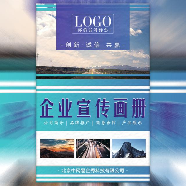 16页高端商务蓝公司简介产品推广企业宣传画册推广