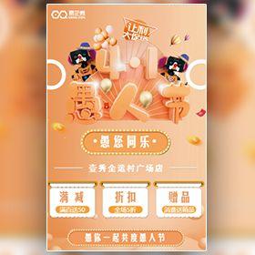 愚人节活动商场宣传品牌推广促销