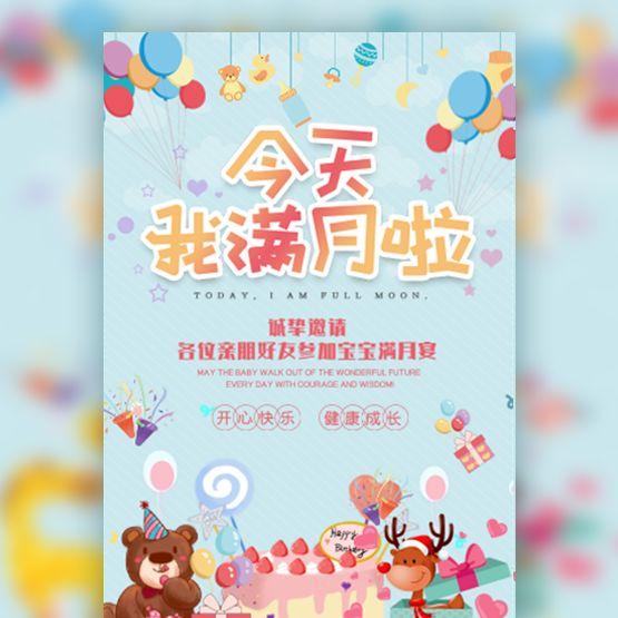 宝宝生日满月宴百日宴邀请函宝贝儿童生日电子相册