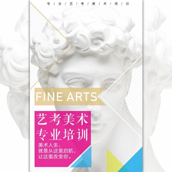 快闪艺考美术培训班美术艺考联考高考画室招生宣传