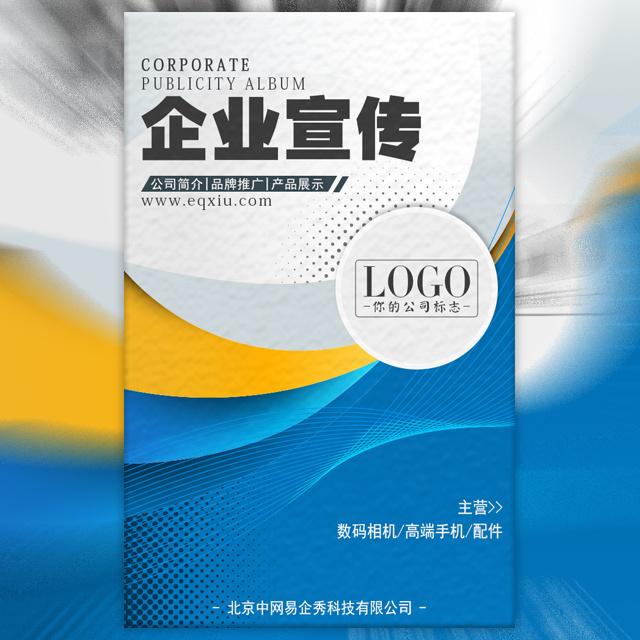 高端商务蓝黄公司简介产品推广企业宣传企业画册推广