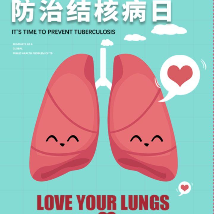3月24世界防治结核病公益宣传