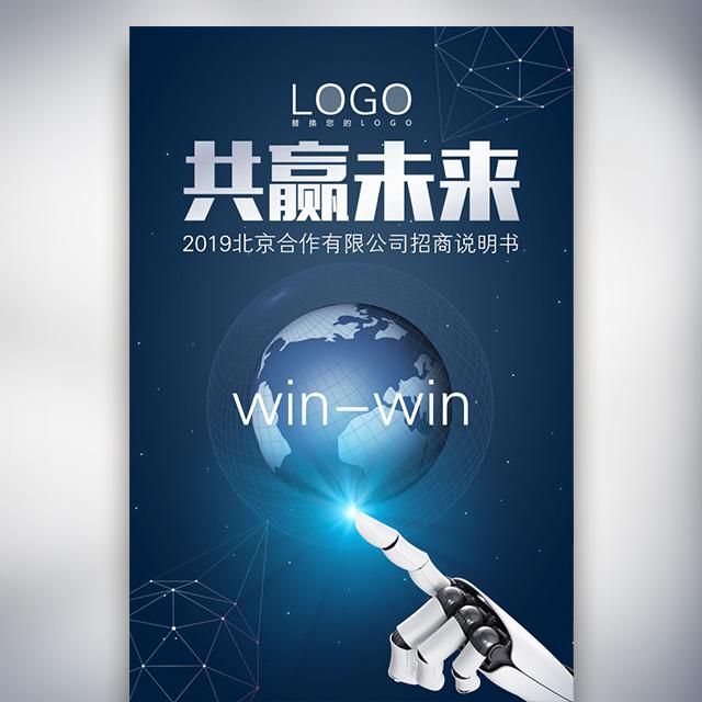商务企业宣传画册公司简介品牌宣传产品介绍共赢未来
