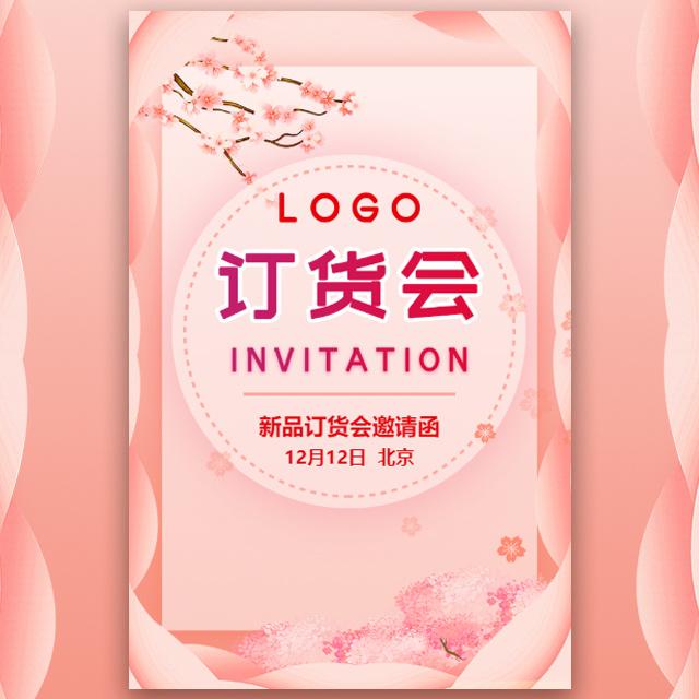 粉色清新企业订货会会议会展邀请函