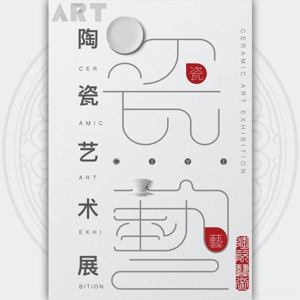 陶瓷展览会陶艺博览会宣传邀请函