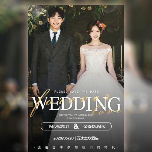 快闪高端轻奢唯美韩式婚礼邀请函时尚结婚请帖请柬