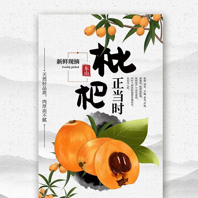 枇杷果促销农场枇杷批发水果店开业活动