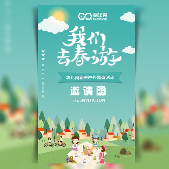 卡通春游校园活动邀请函亲子活动
