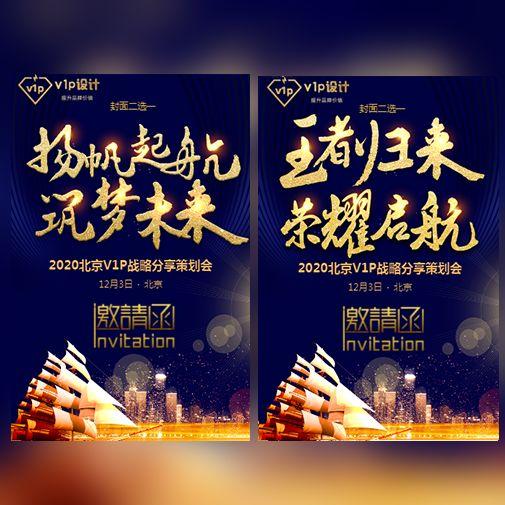 快闪蓝金炫酷会议邀请函年终盛典新品发布会