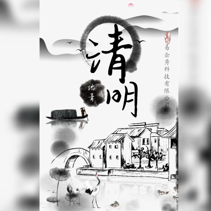 清明节踏青活动邀请宣传