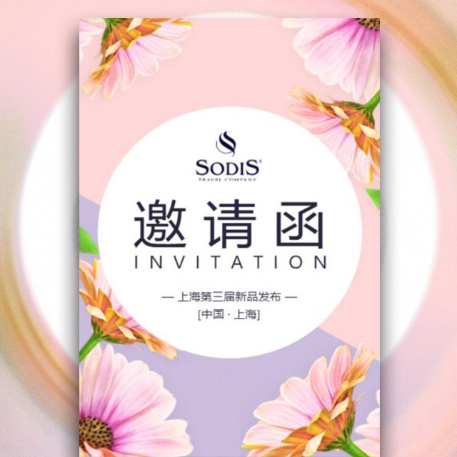 时尚简约邀请函高端新品发布会招商峰会