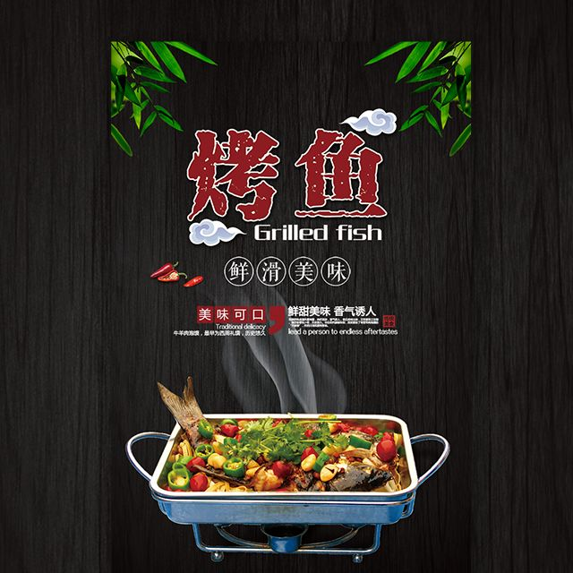 美味探鱼烤鱼串串撸串店开业促销活动
