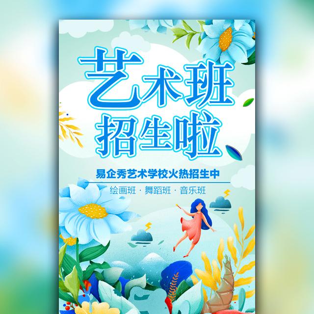 清新蓝色艺术培训招生春季绘画班招生暑假美术班宣传