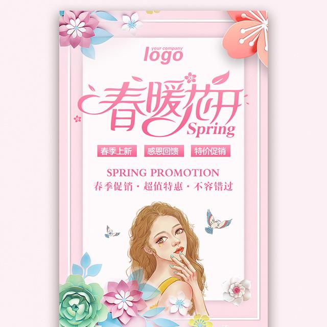 春夏女装服装促销箱包女包产品促销